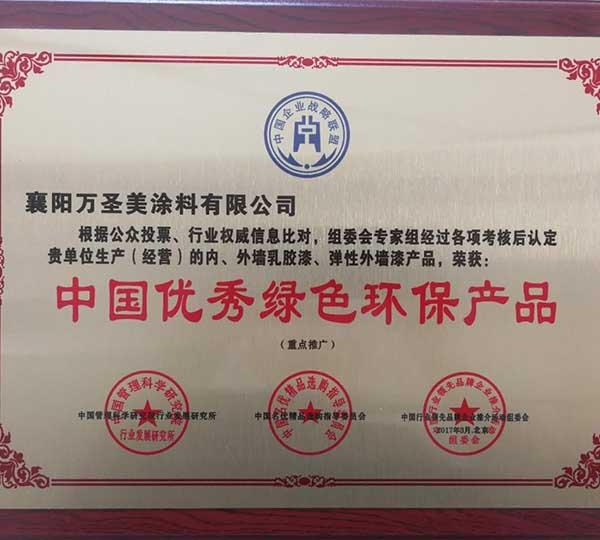 中国优秀律师环保产品