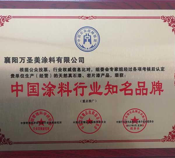 中国涂料行业知名品牌